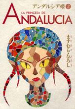アンダルシア姫 第2巻