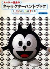 スージー甘金のキャラクターハンドブック+Bomb KAT100
