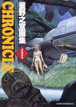 星野之宣画集 CHRONICLE(クロニクル)